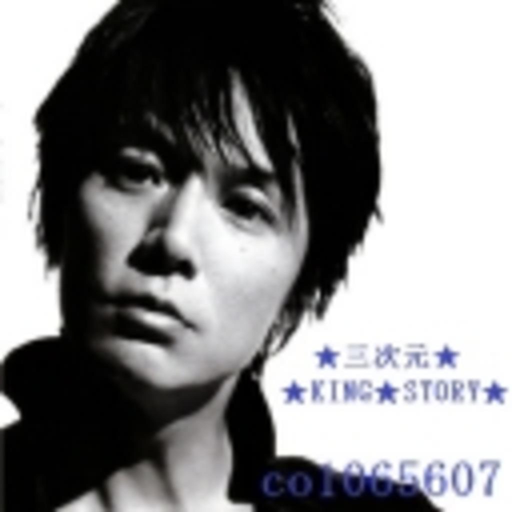 ★三次元★KING★STORY★