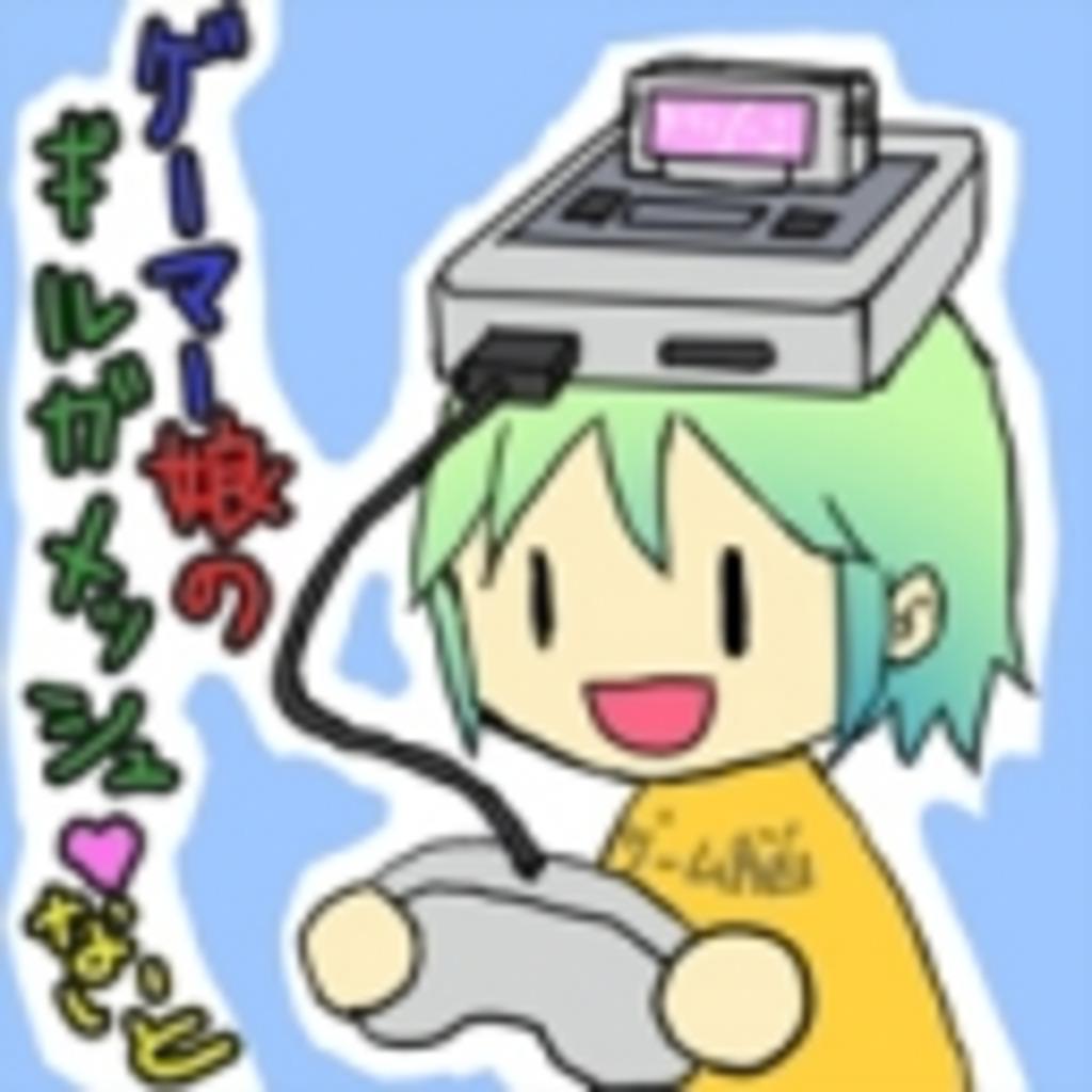 ゲーマー娘のギルガメッシュな・い・と┌(┌ ^o^)┐ホモォ