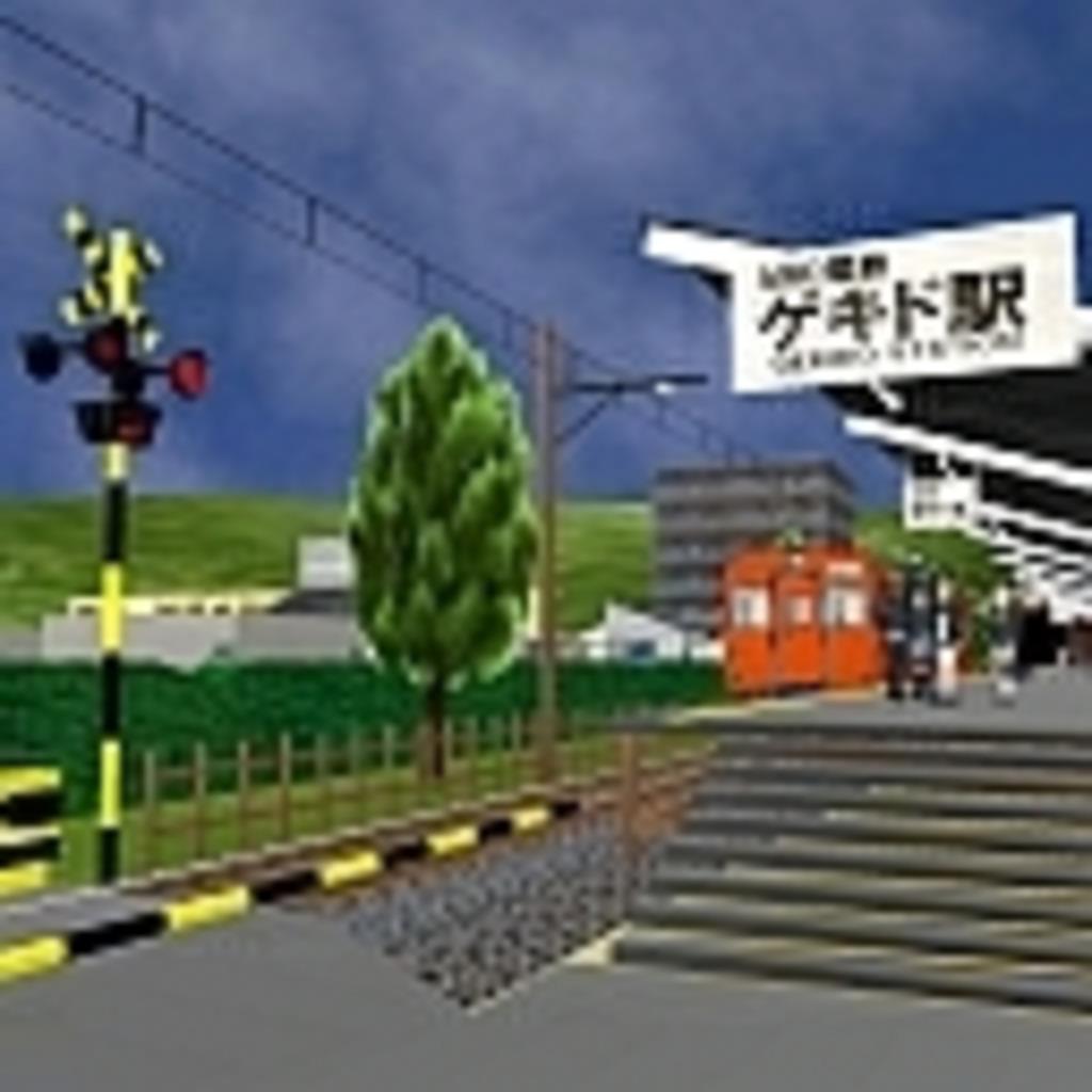 ニコニコ3D鉄道部