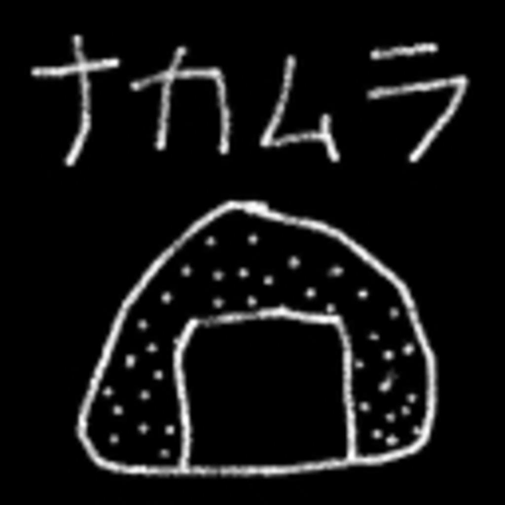 東京底辺 中村オニギリのゲーム実況放送