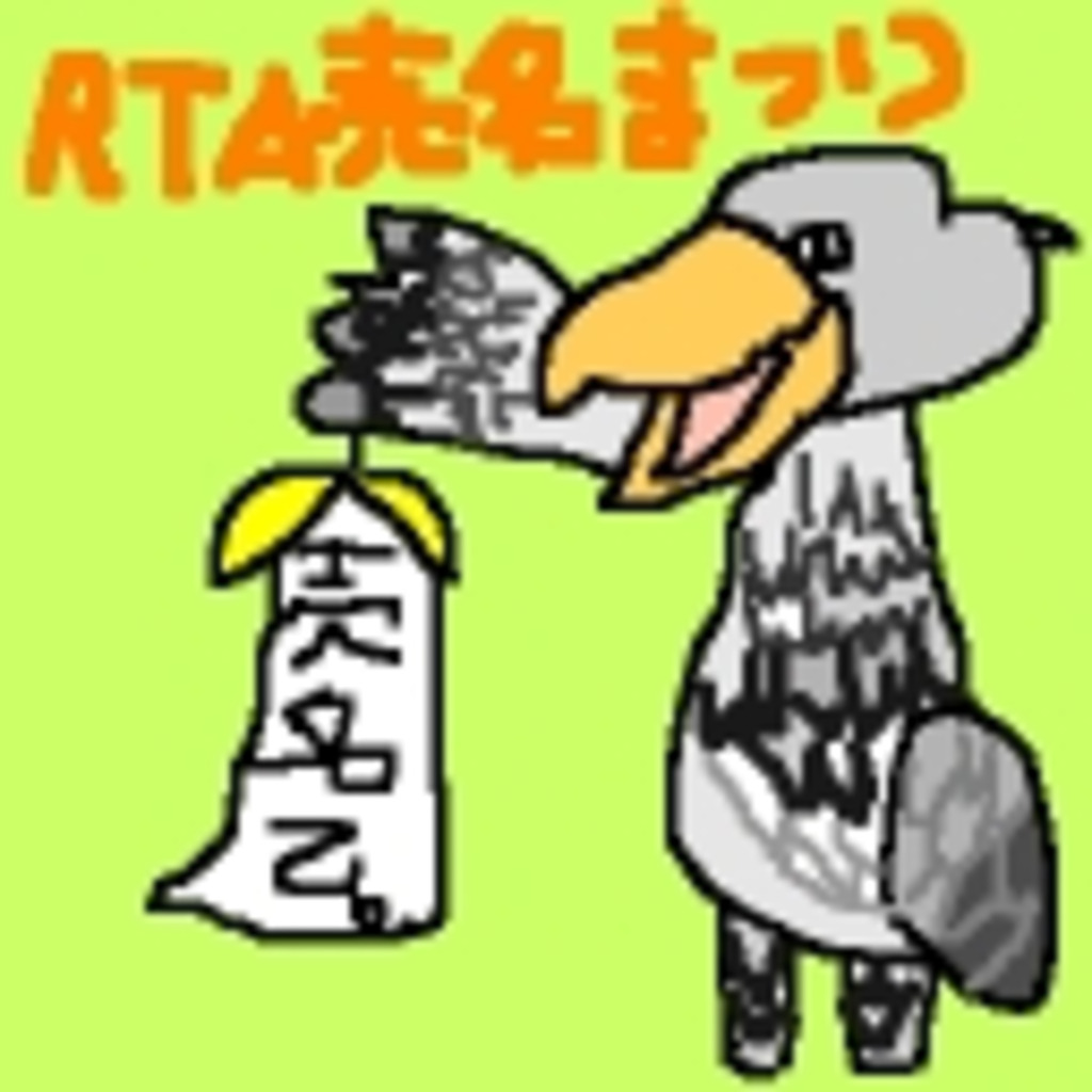 RTA売名祭り!