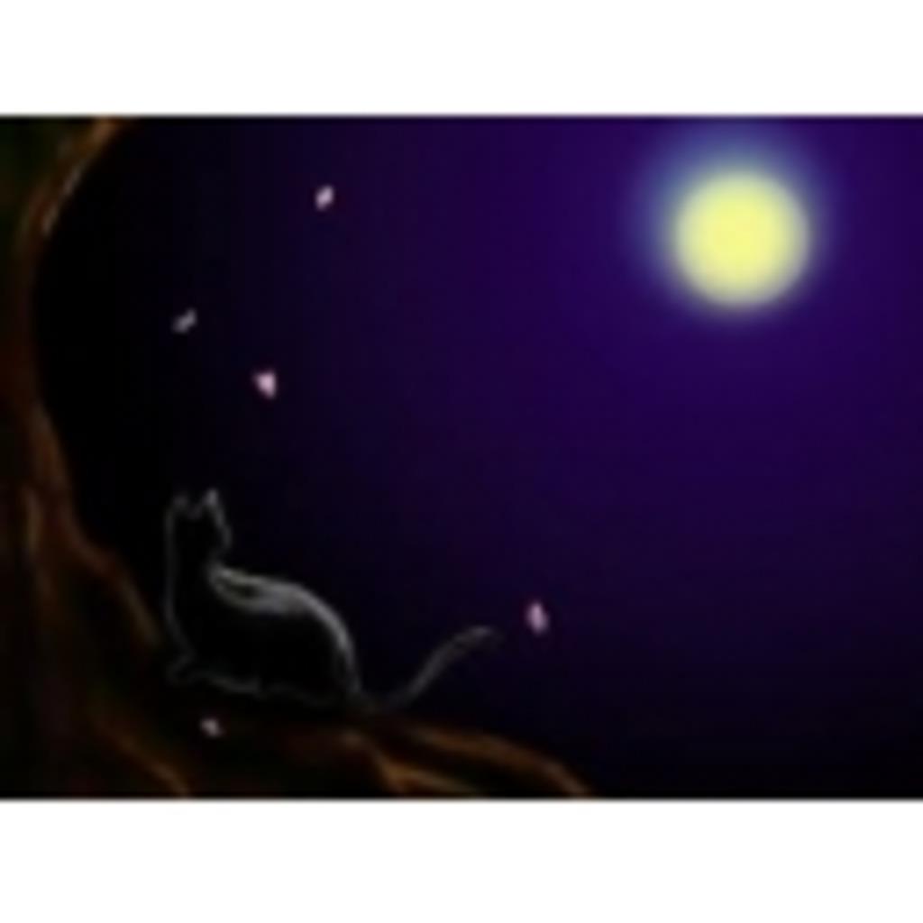 ☾月が見えるこの里で☾
