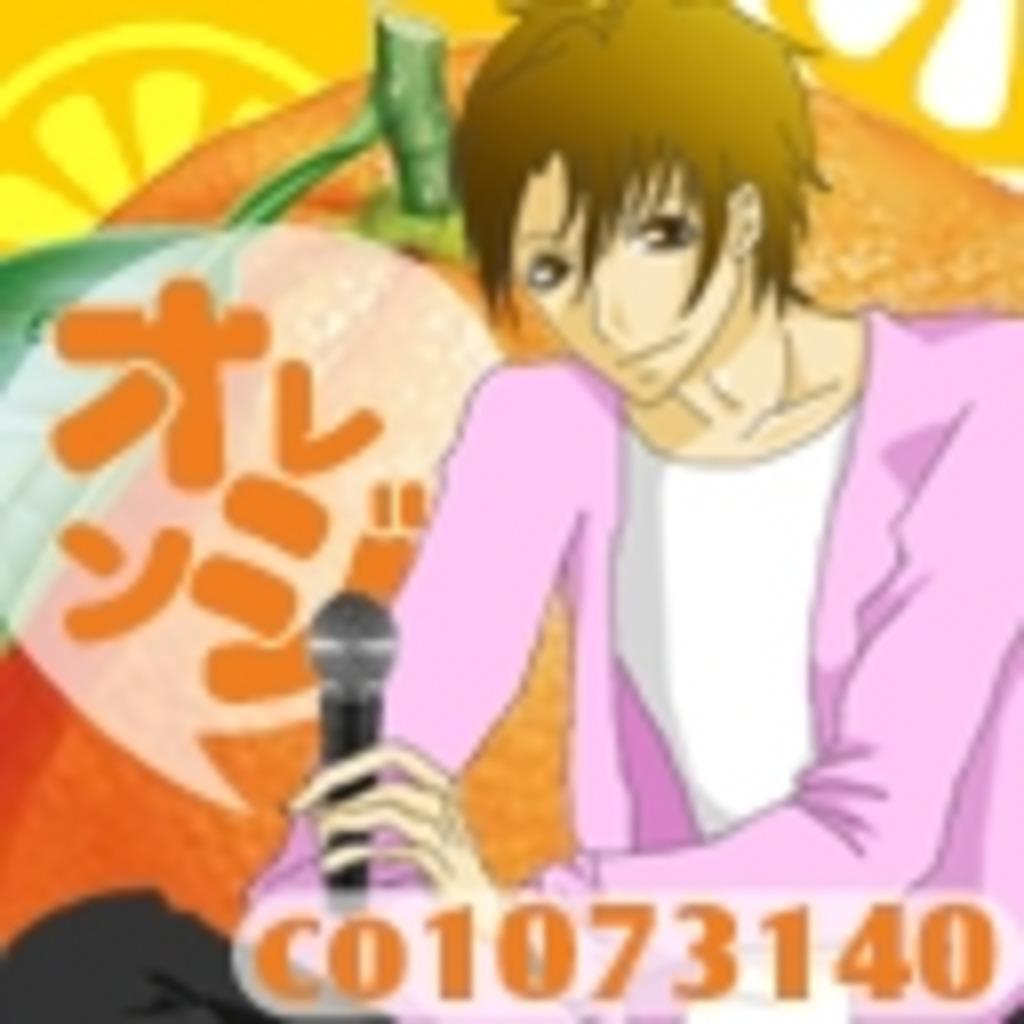 歌って喋るオレンジ♪
