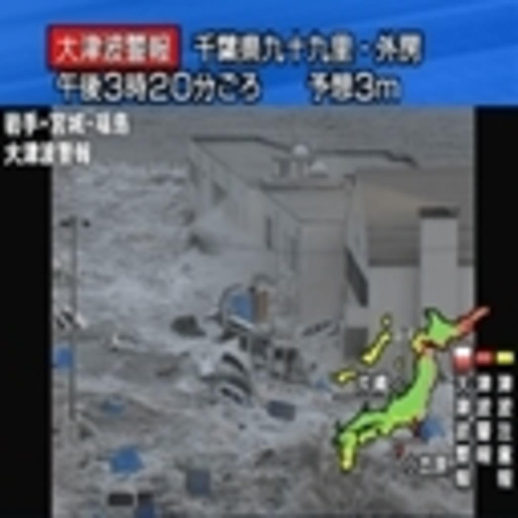 2011年東北地方太平洋沖地震の情報共有コミュ