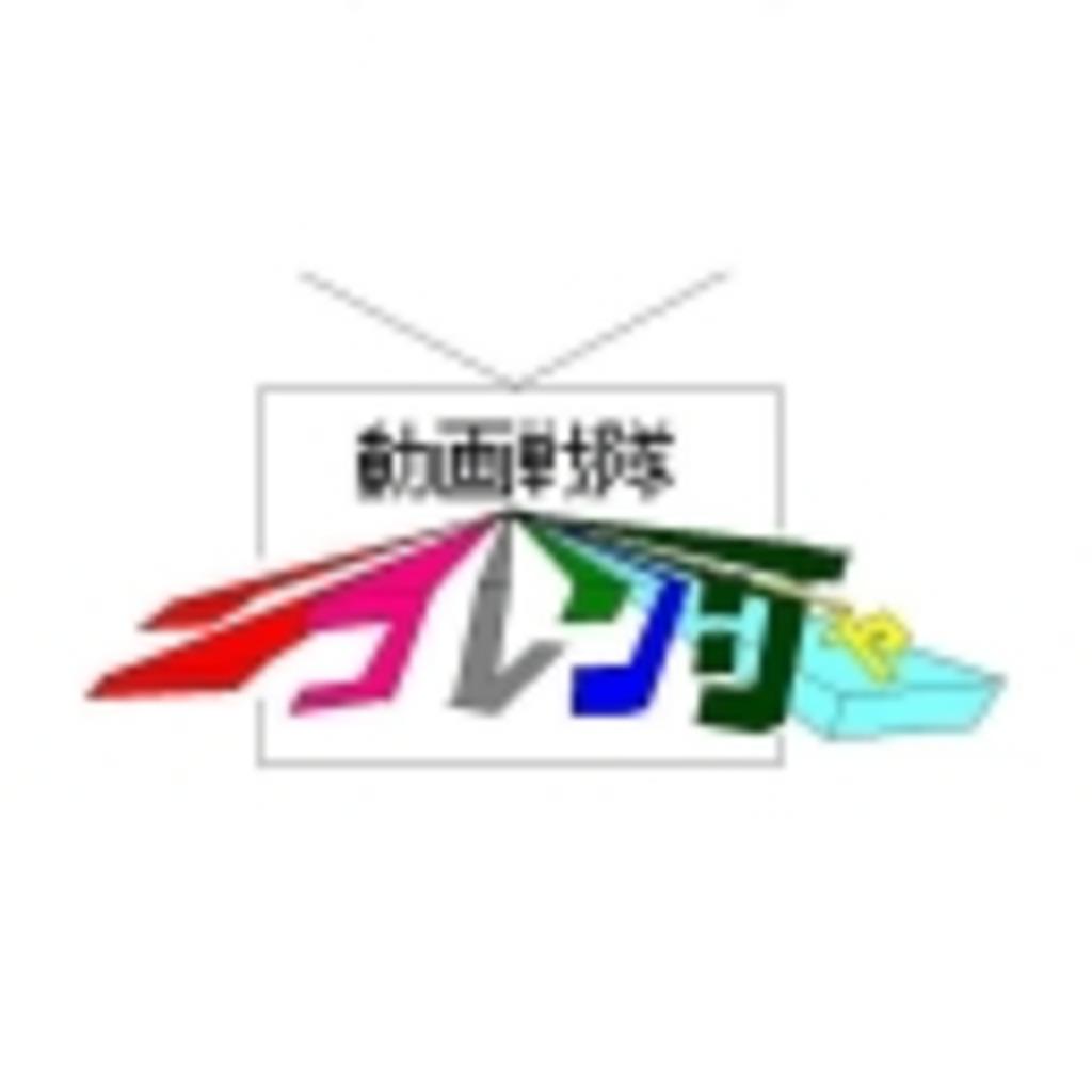 動画戦隊ニコレンジャー本部