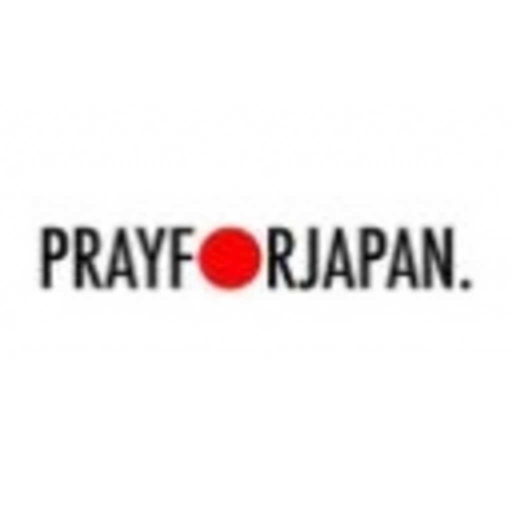 Pray For Japan ~東北地方太平洋沖地震被災者・救助者への応援メッセージ~