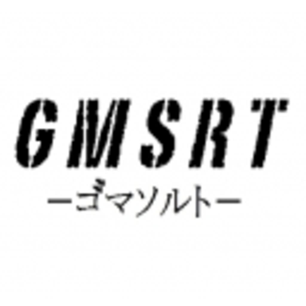 実況四人集:ゴマソルトの軌跡