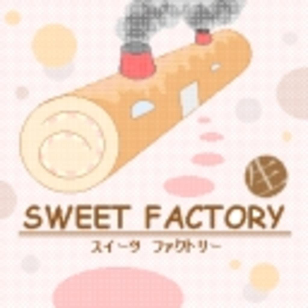 【コミュリンク用】SWEET FACTORY