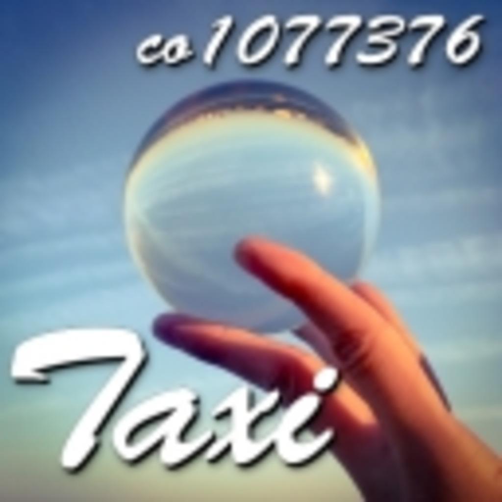 (○[Taxiは今日も自由気ままに人を乗せていくよ]○)∫