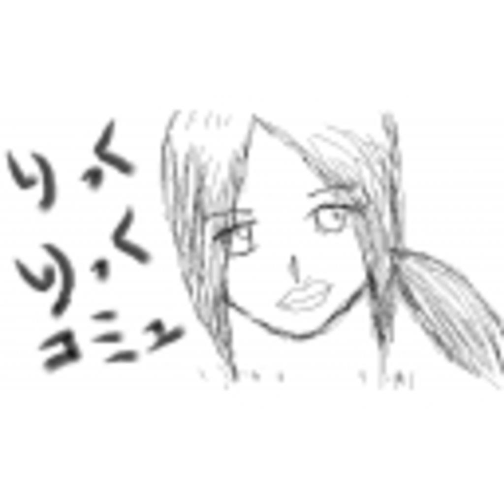 璃空‐riku‐♀りっくりっくコミュ