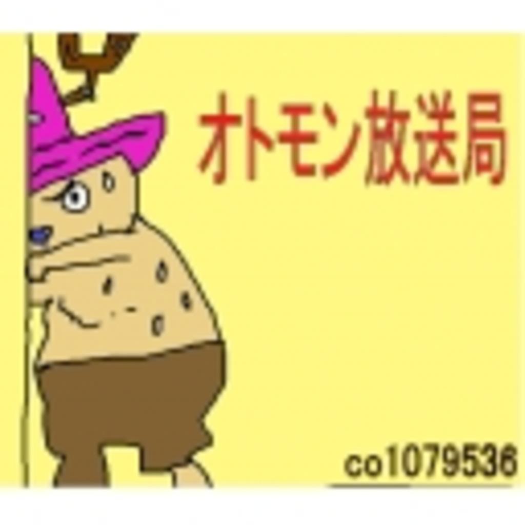 ☆オトモン放送局☆