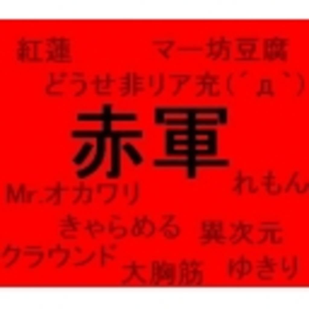 |*・д.)ノ  チャリティニコ生歌謡祭赤軍応援団こみゅ *。o +。