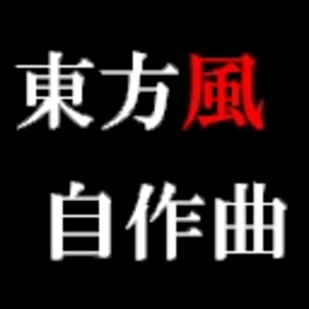 東方風自作曲