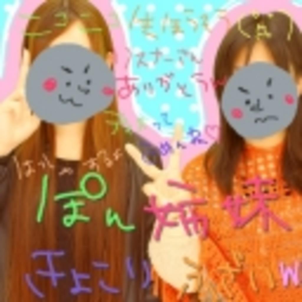 (´。ω。`)ぽん3姉妹が発車するよ!!(´(OO)`)
