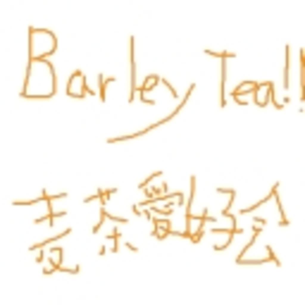 Barley tea!!麦茶愛好会