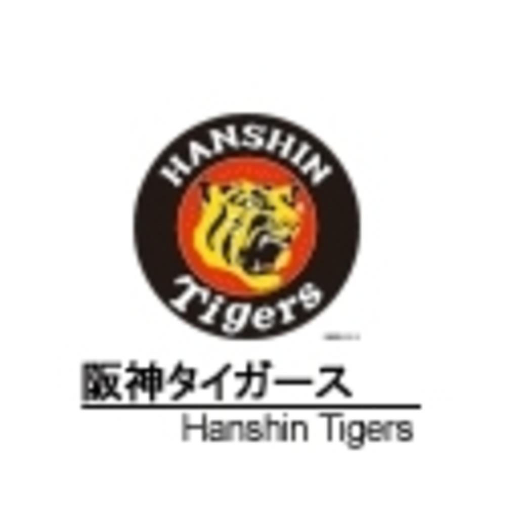 阪神タイガースが好きなんや!!