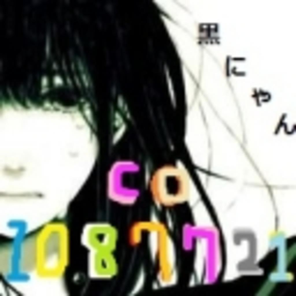 ★ 黒にゃん's Game Live Spot ★
