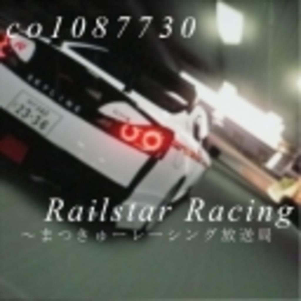 Railstar Racing ~まつきゅーレーシング放送局