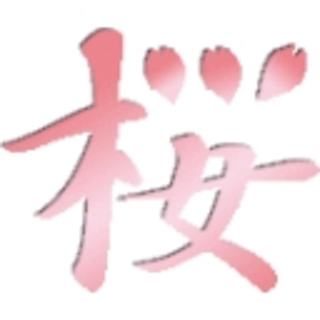 僕っこ桜さん(*´ω`*){よくネカマだってゆわれます☆