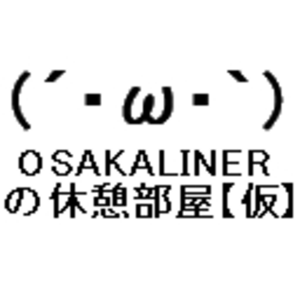 OSAKALINERの休憩部屋【仮】