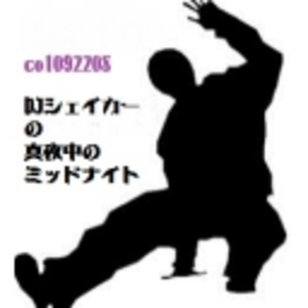 DJシェイカーの真夜中のミッドナイト☆彡