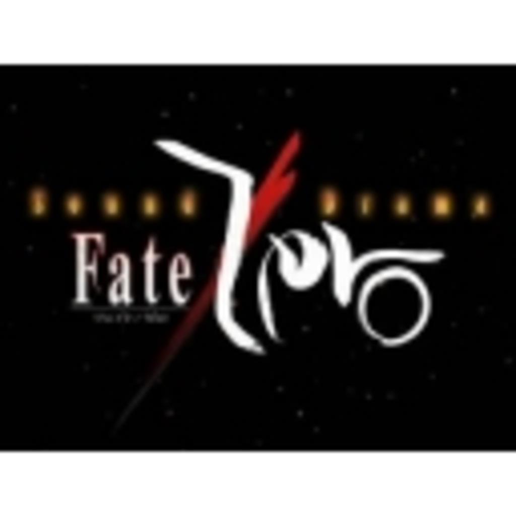 Fate/Zero 第4次声真似戦争