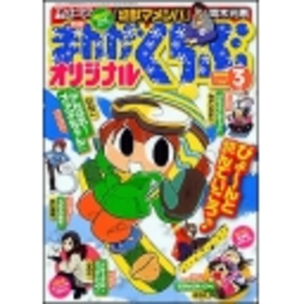 4コマ漫画総合コミュ