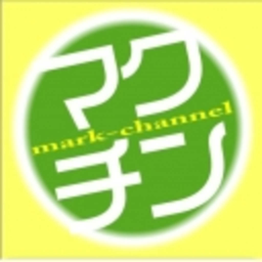 Mark☆Channel