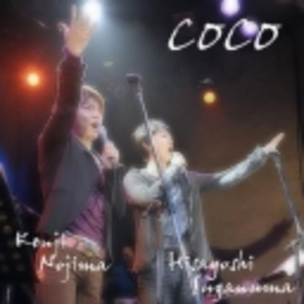 COCO <野島健児&菅沼久義>