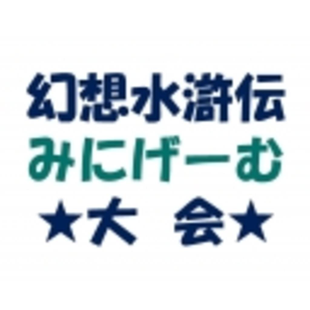 幻想水滸伝リレー企画コミュ