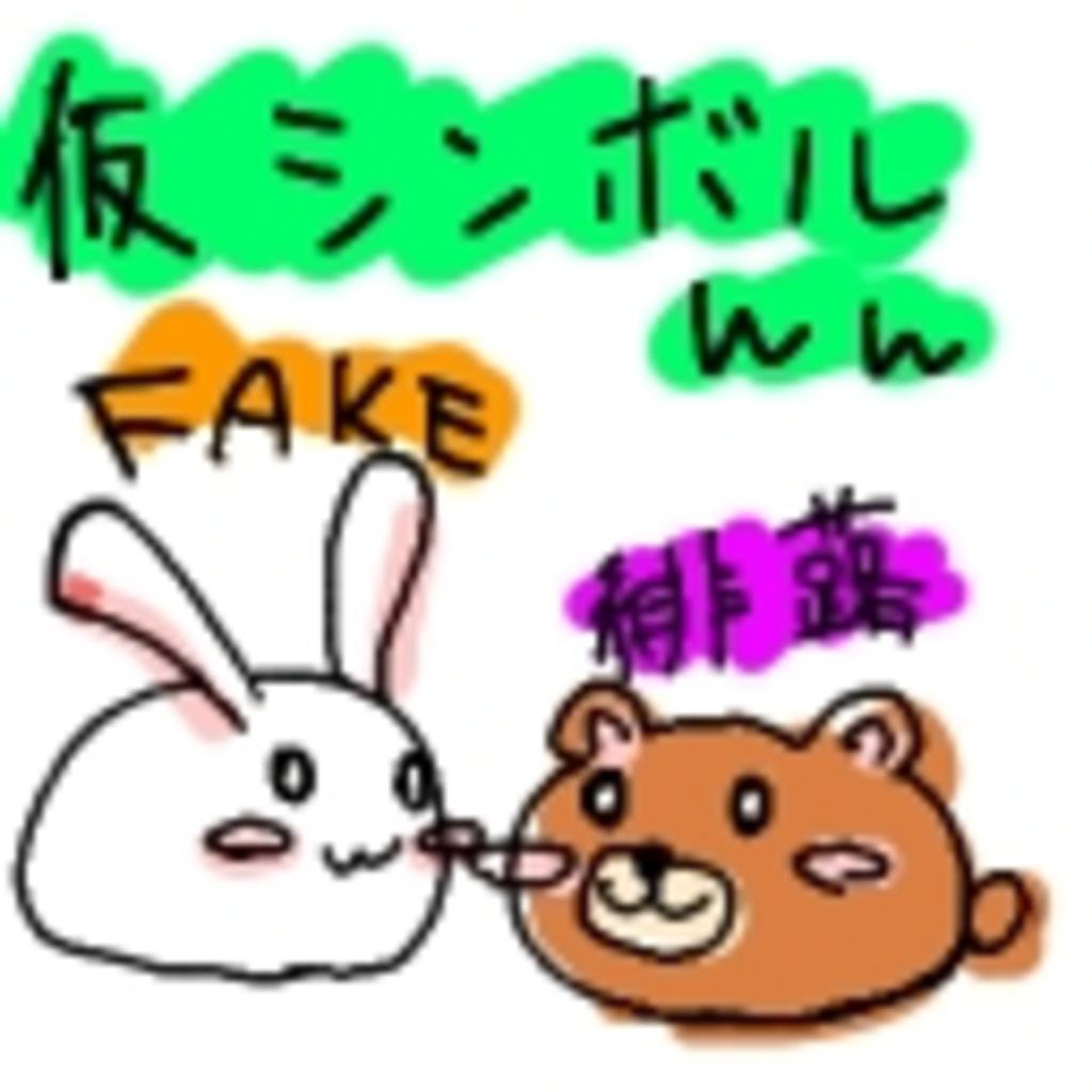 【緋蕗】☆女子力向上委員会☆【FAKE】