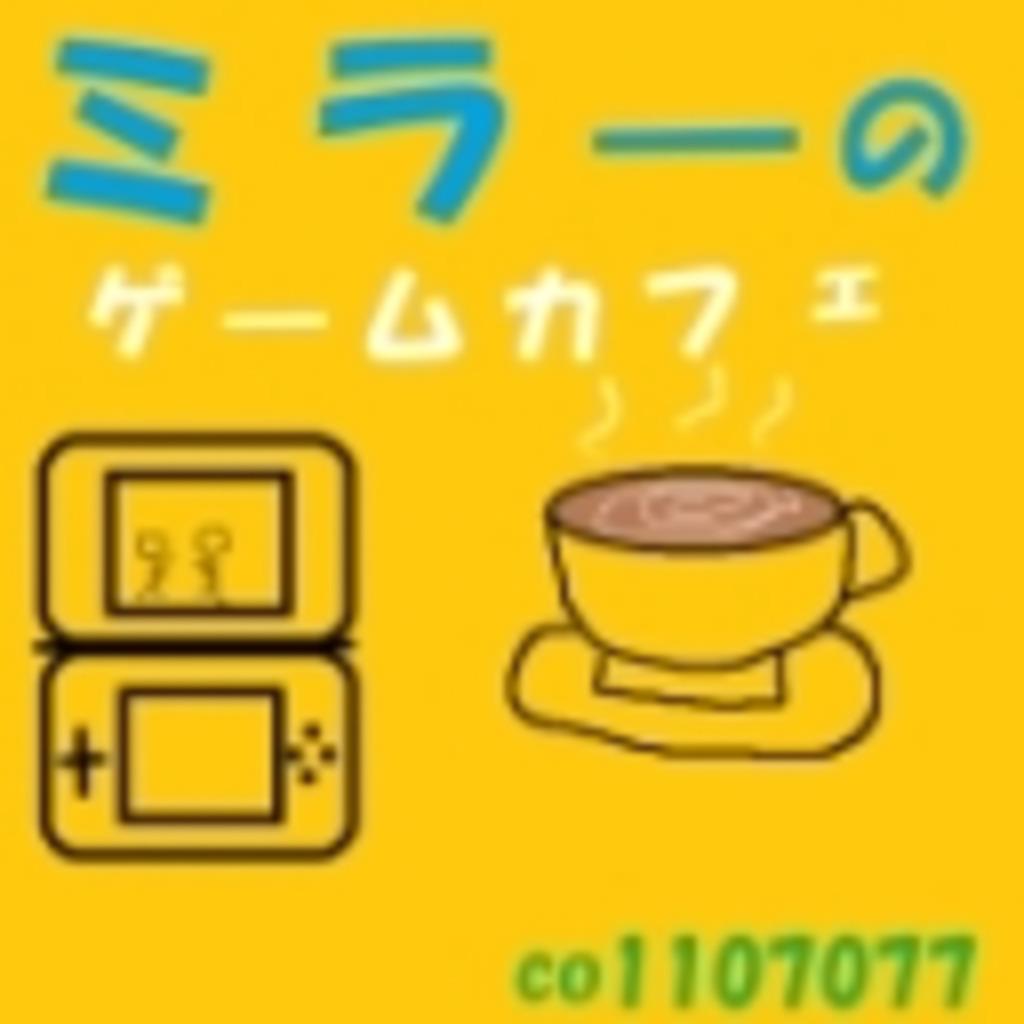 みらーのゲームカフェ