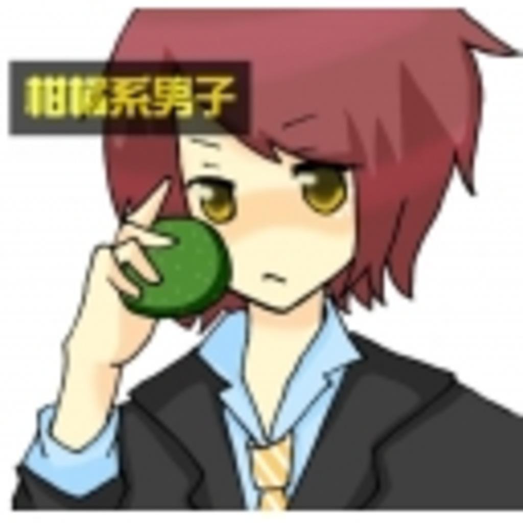 柑橘系男子のニコっと生放送!