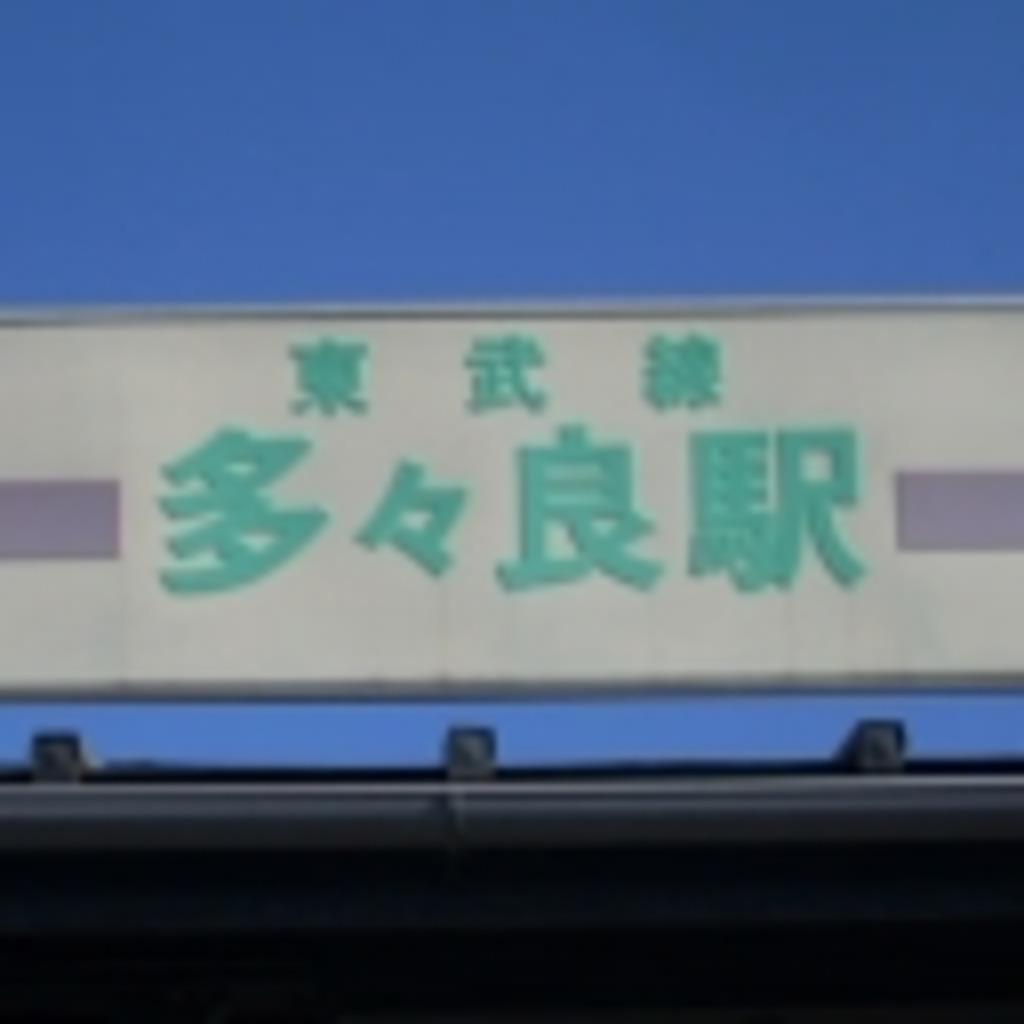 富良野大師前放送局
