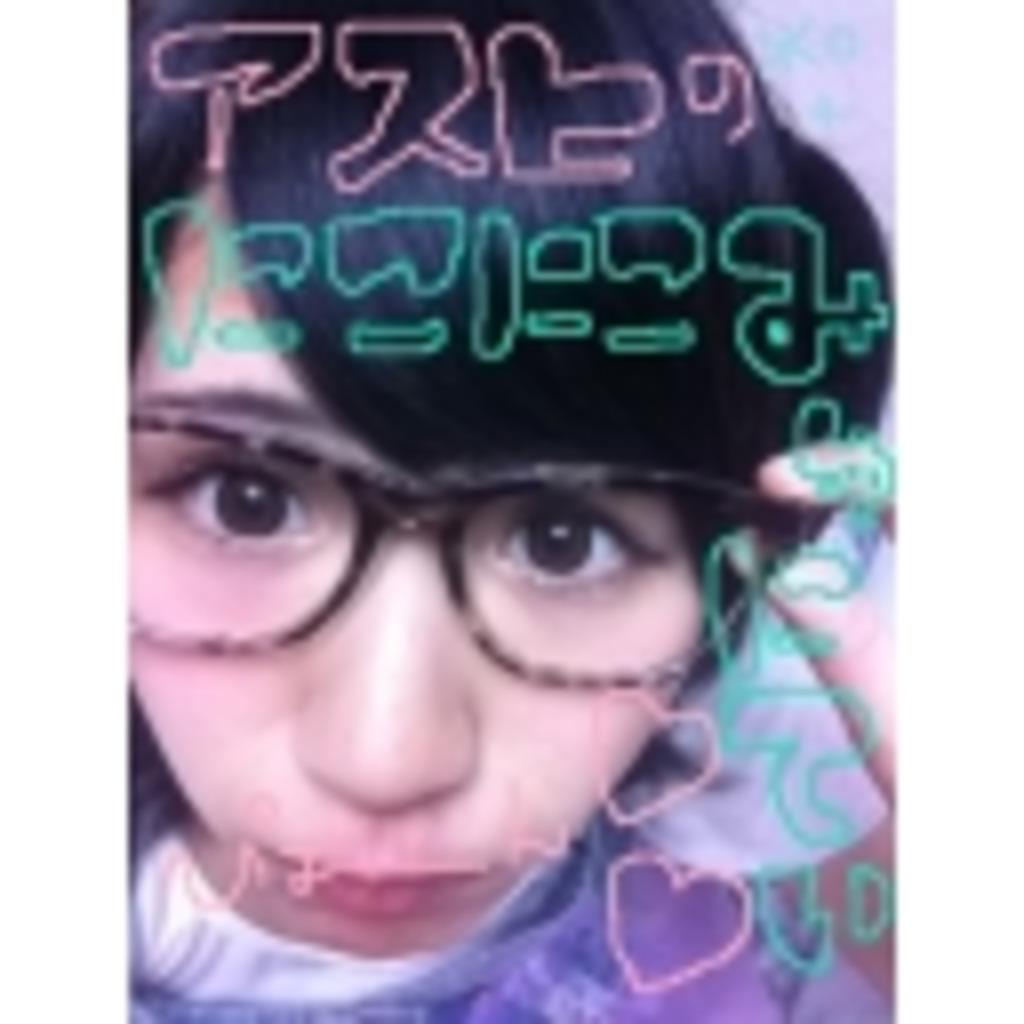 (((((((っ・ω・)っアスヒのにこにこみゅみてぃ!