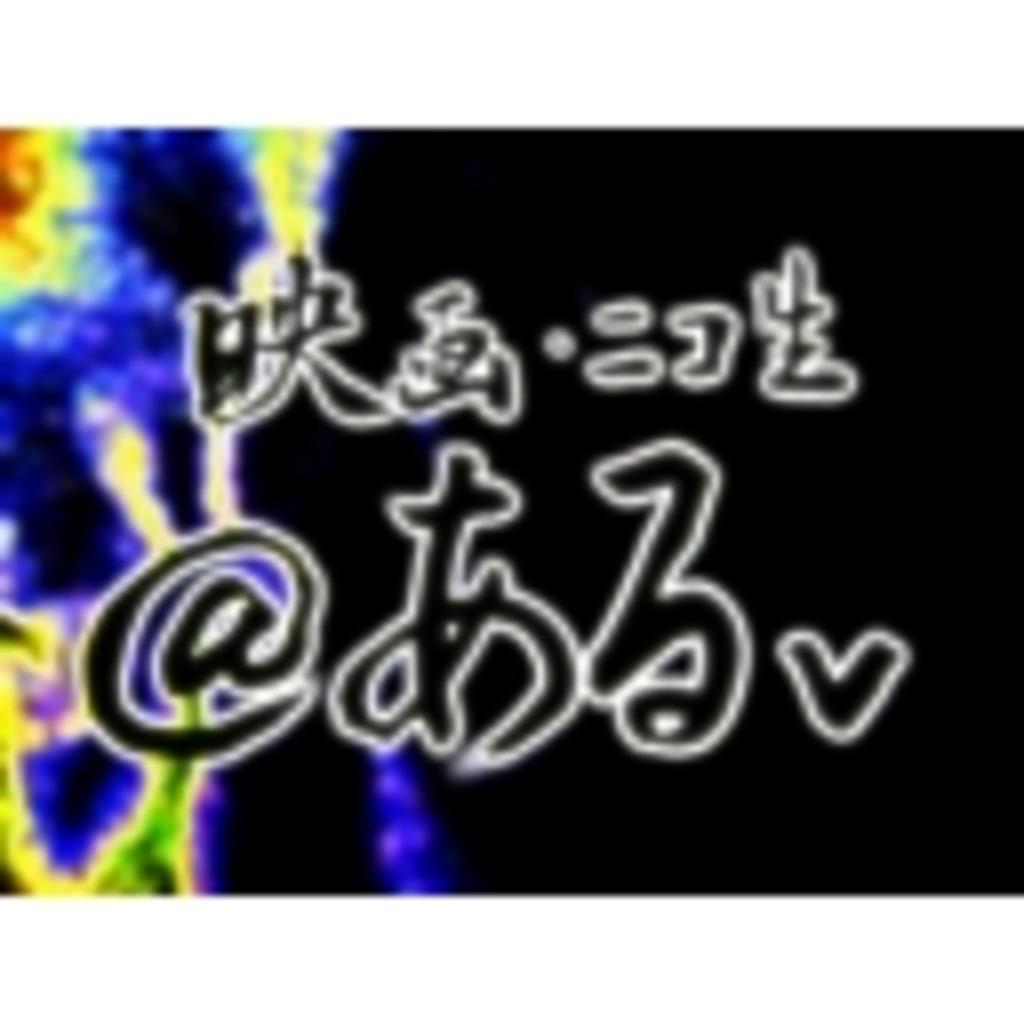 ■ニコ映画館【本館】【第壹館】(※コミュプロフィール参照)