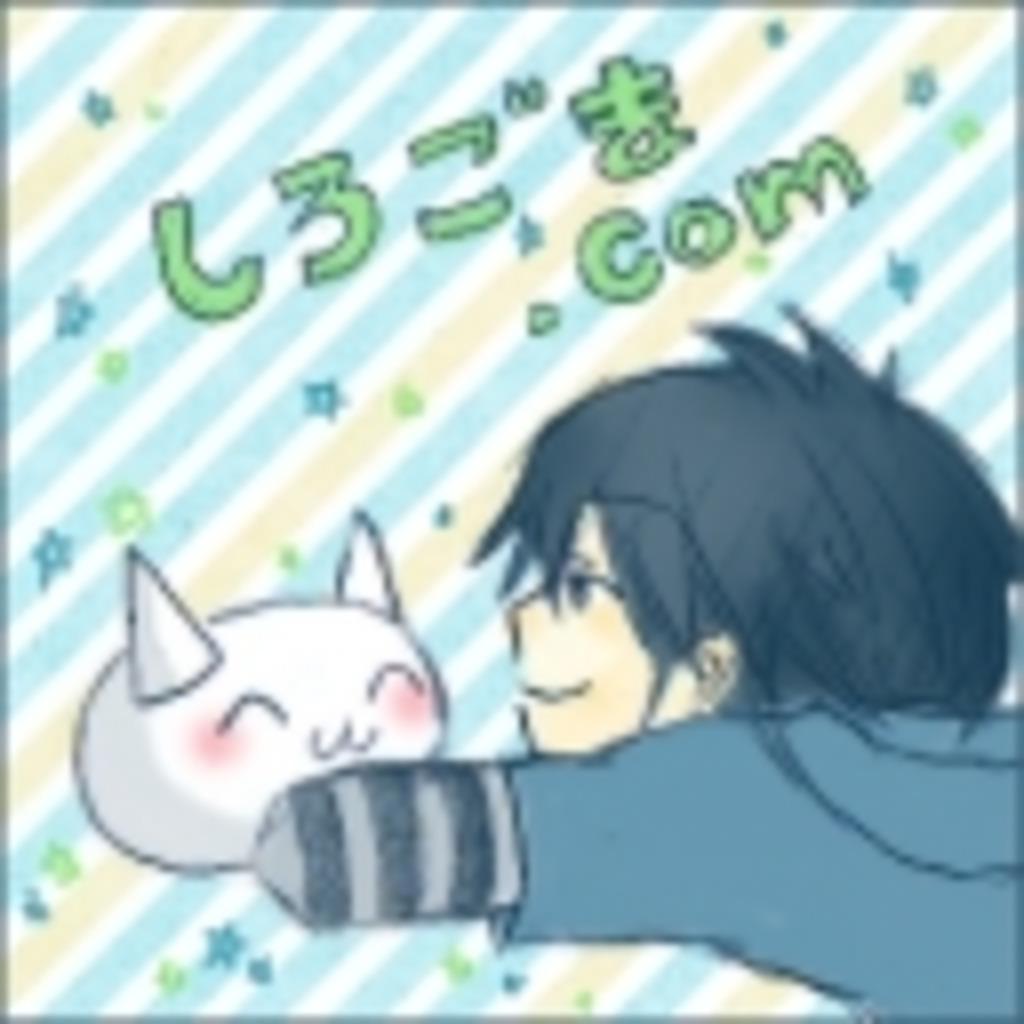 しろごま.com