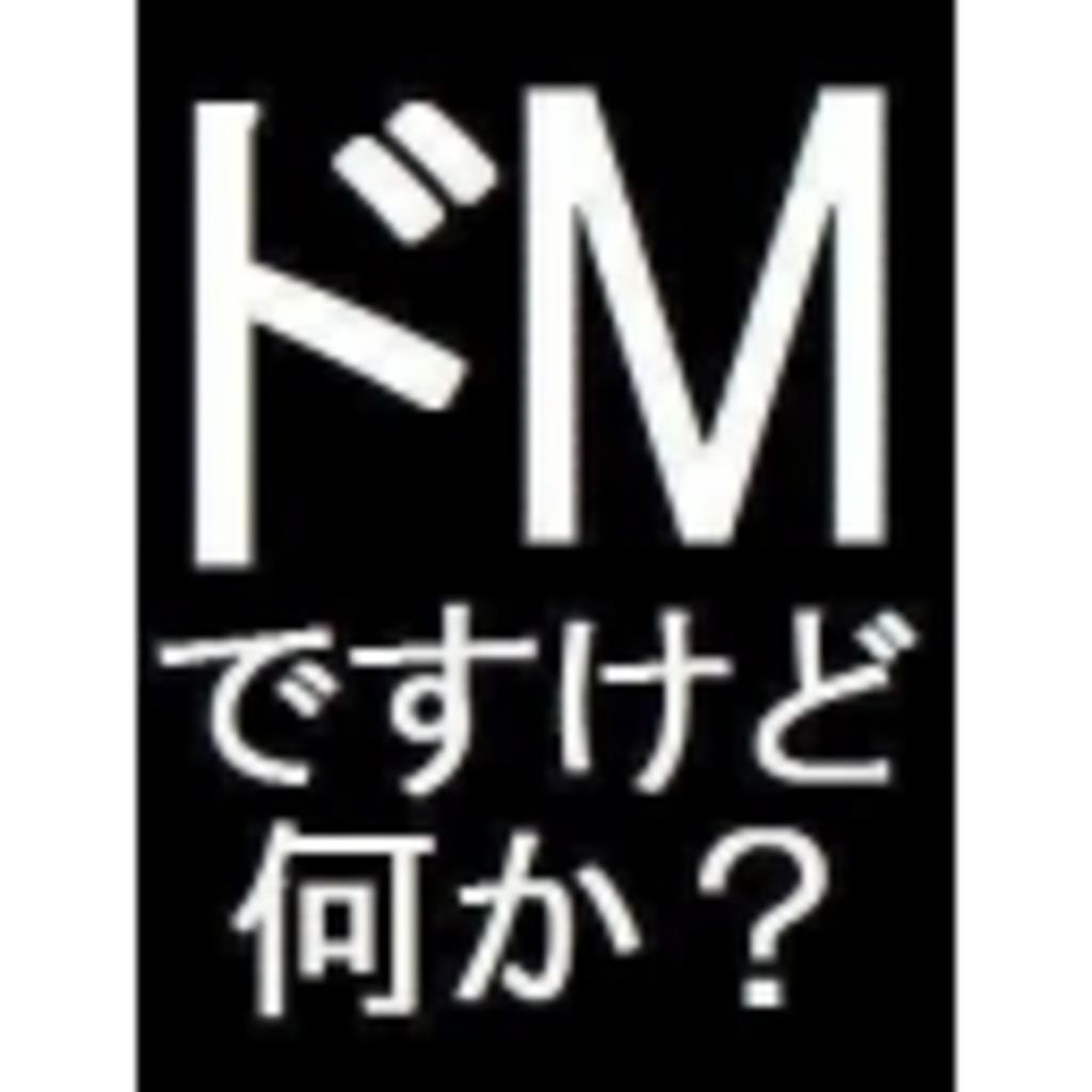 【保留】どS性(制)作委員会