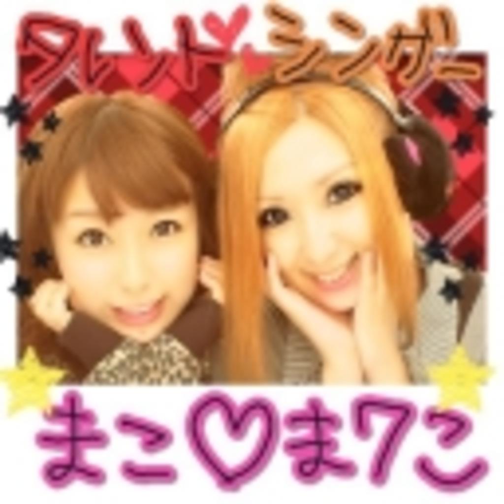 辻茉子とMa7koのガールズ番組『ありガチ』