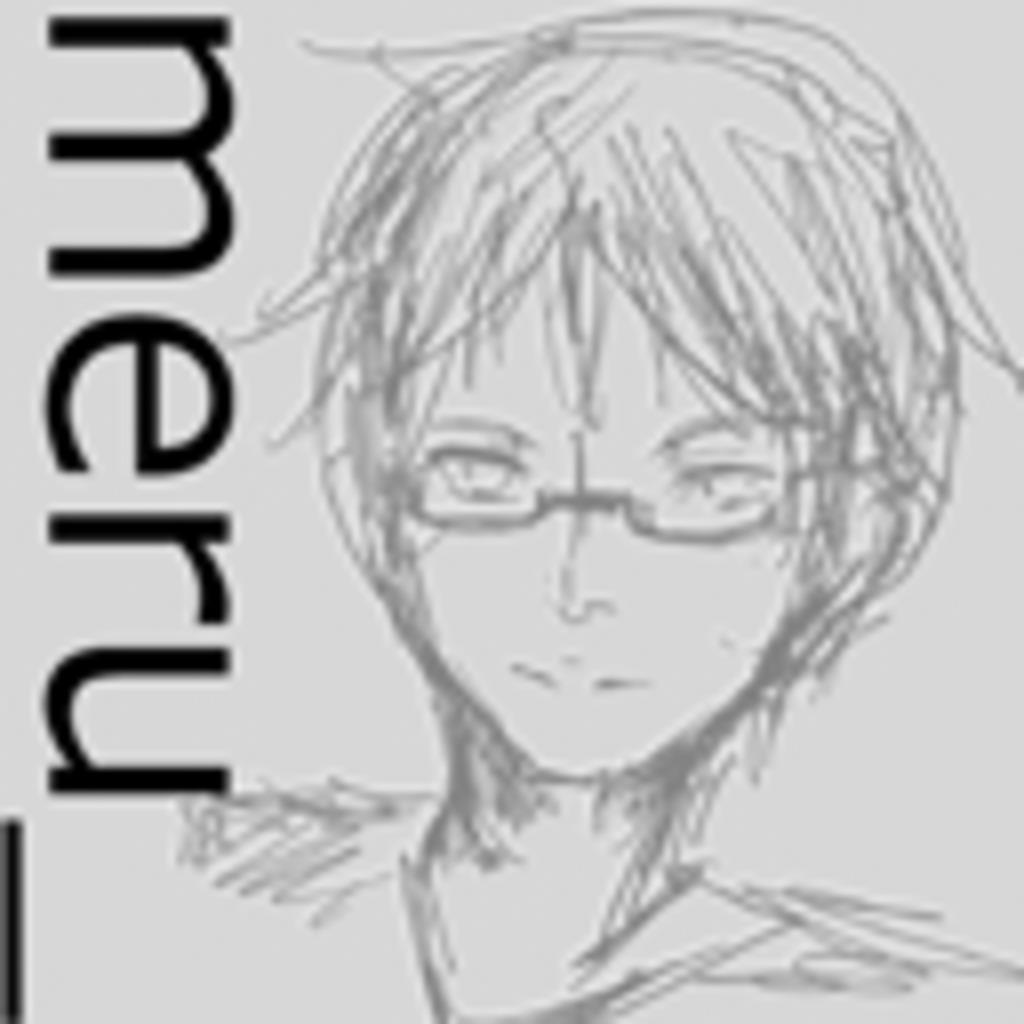 meru_が何かをしでかす為の場所。