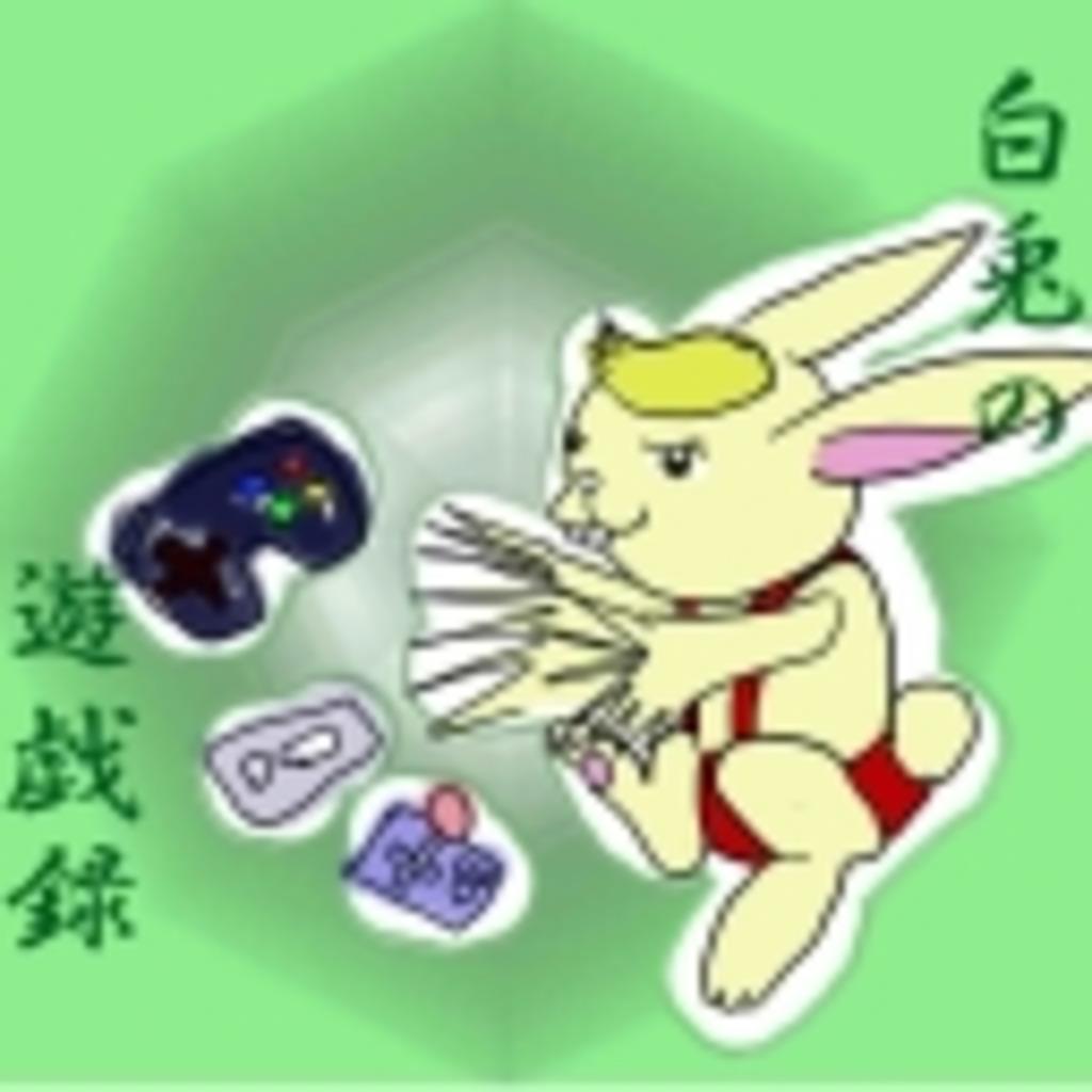 白兎の遊戯録