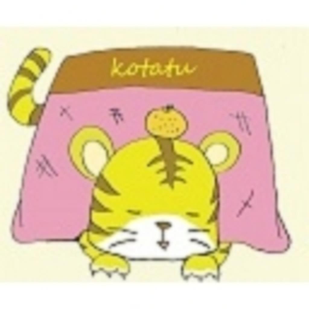 kotatuのゲーム配信