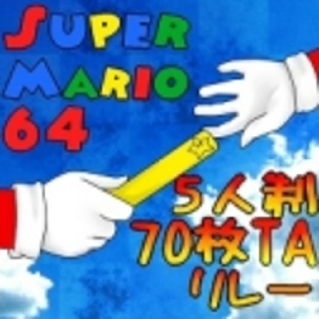 【マリオ64】5人チーム制70枚TAリレー【本部】