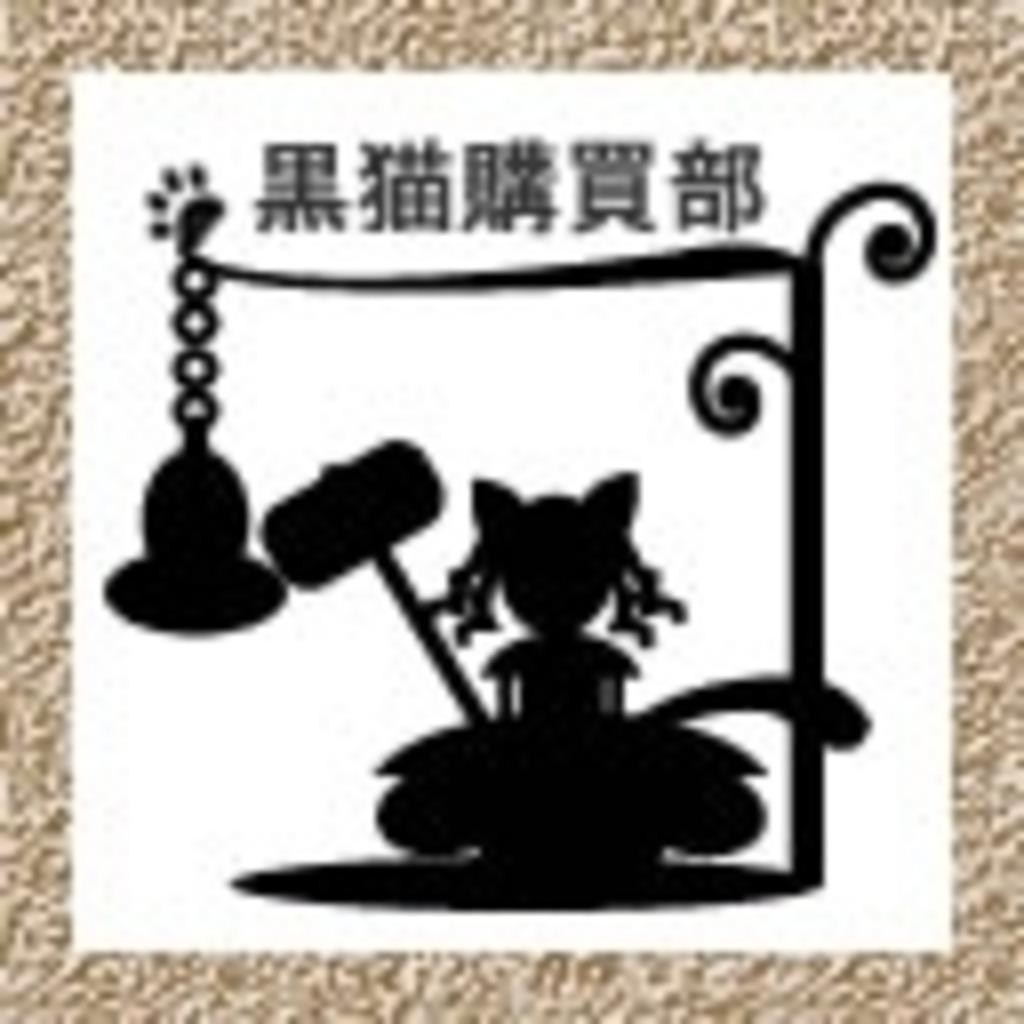 [RO]黒猫購買部の狩り物語