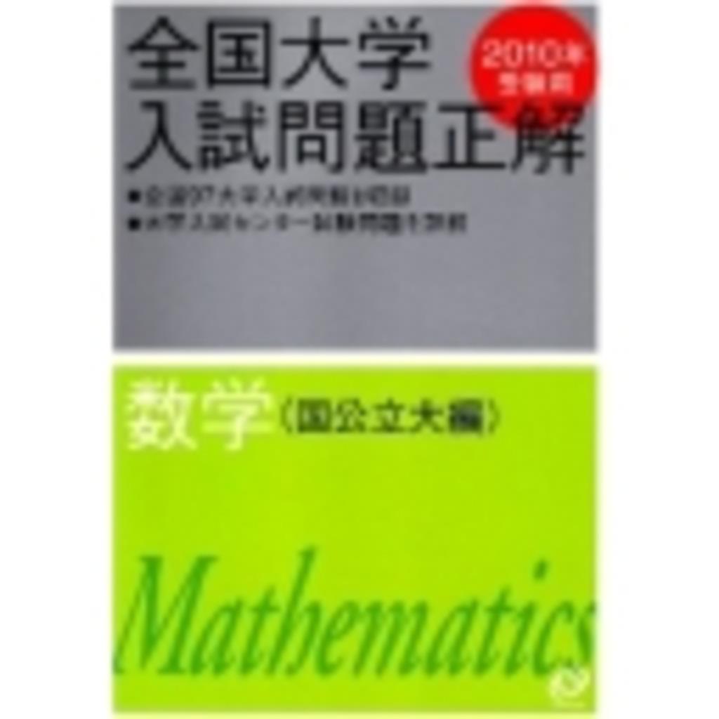 大学の数学むずかしす(´・ω・`)
