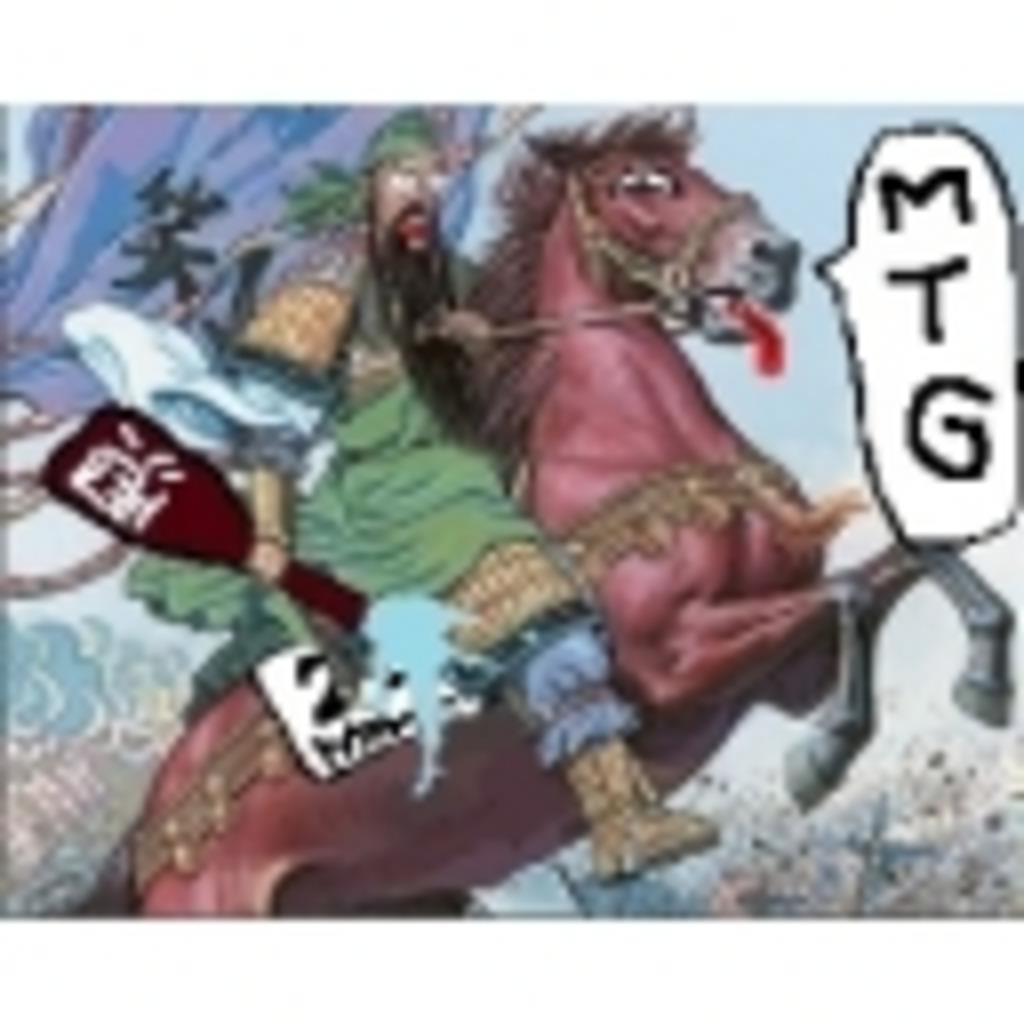【MTG】 39の「トータルでは勝ってるMAGIC ONLINE」【MO】