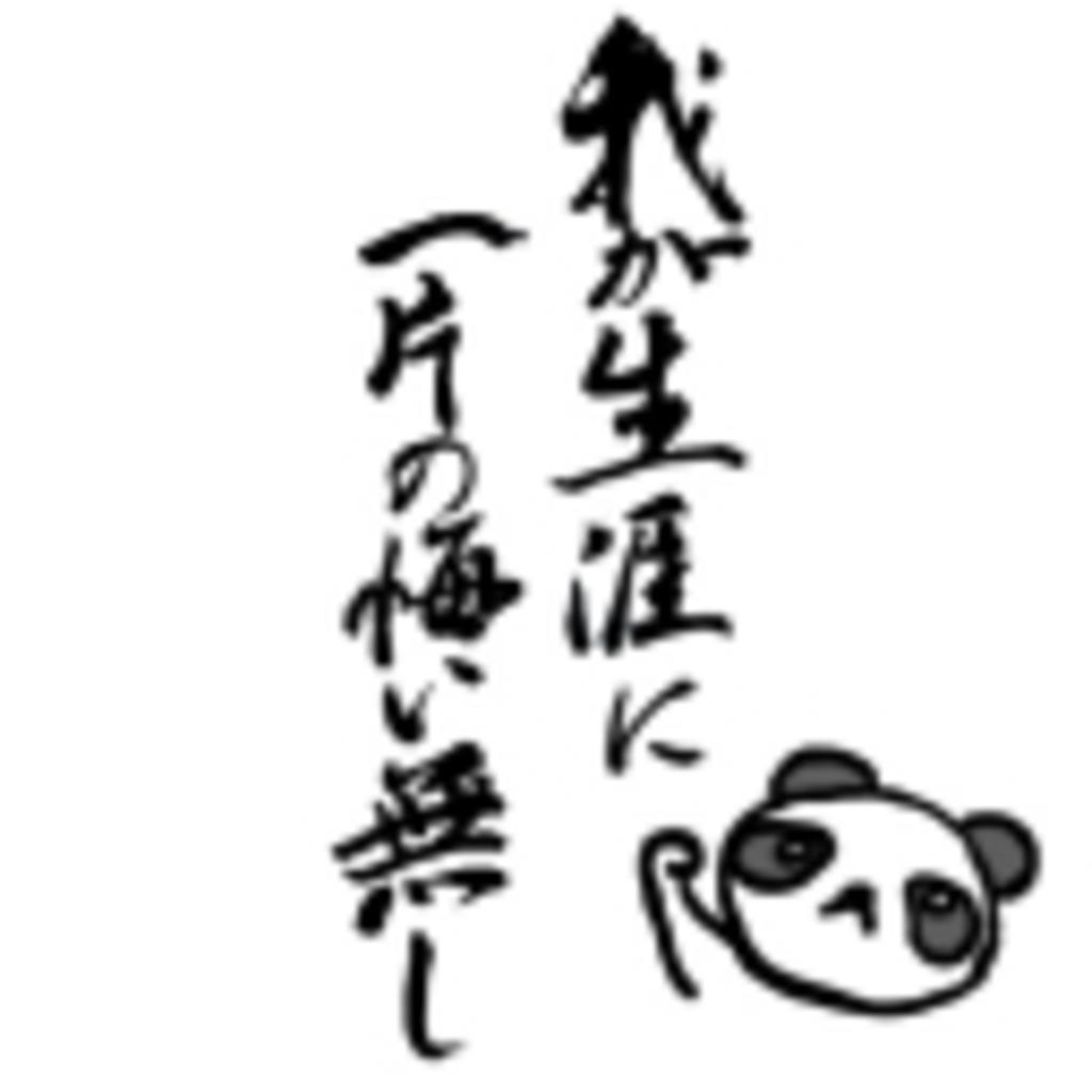 [竹]ェΘ)笹★猫みゅにてぃ(ФωФ*)