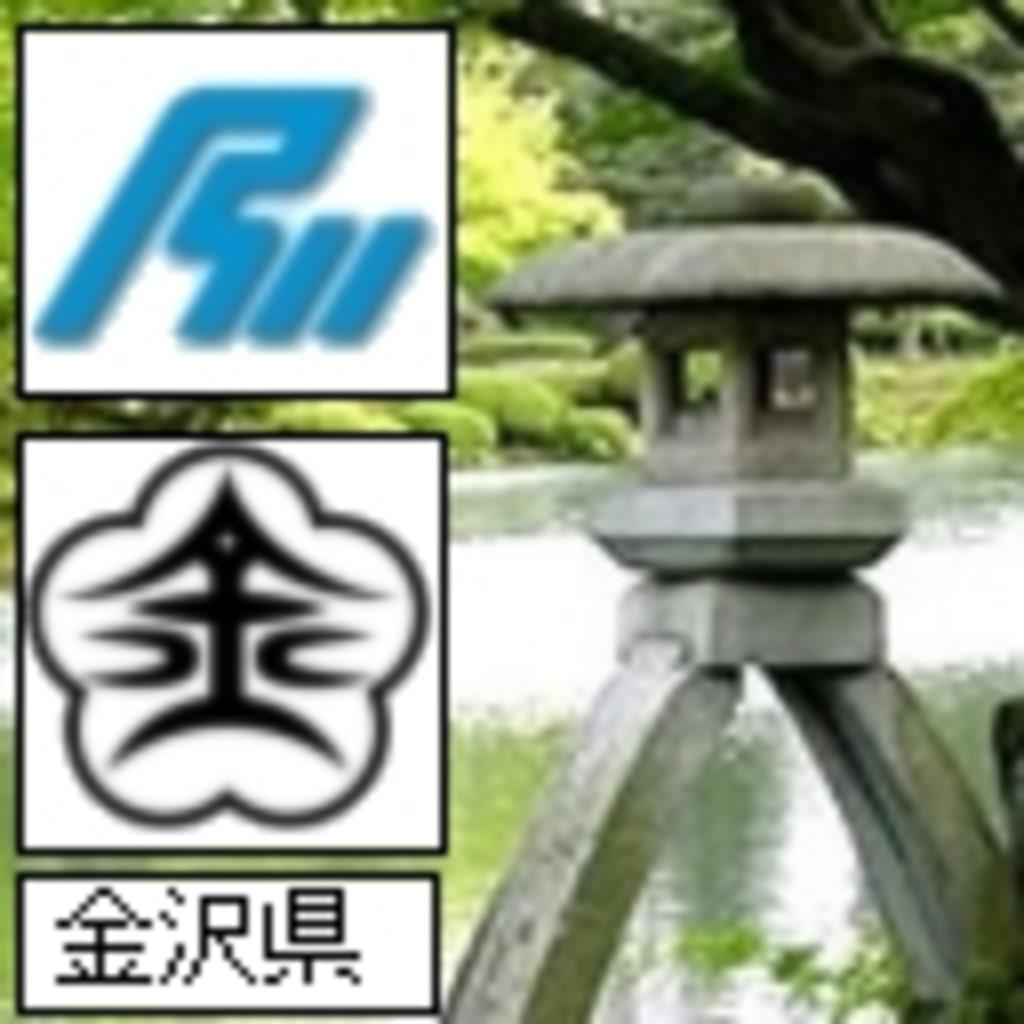 金沢県もとい石川県やがいね