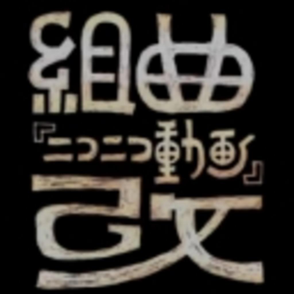 組曲『ニコニコ動画』 改