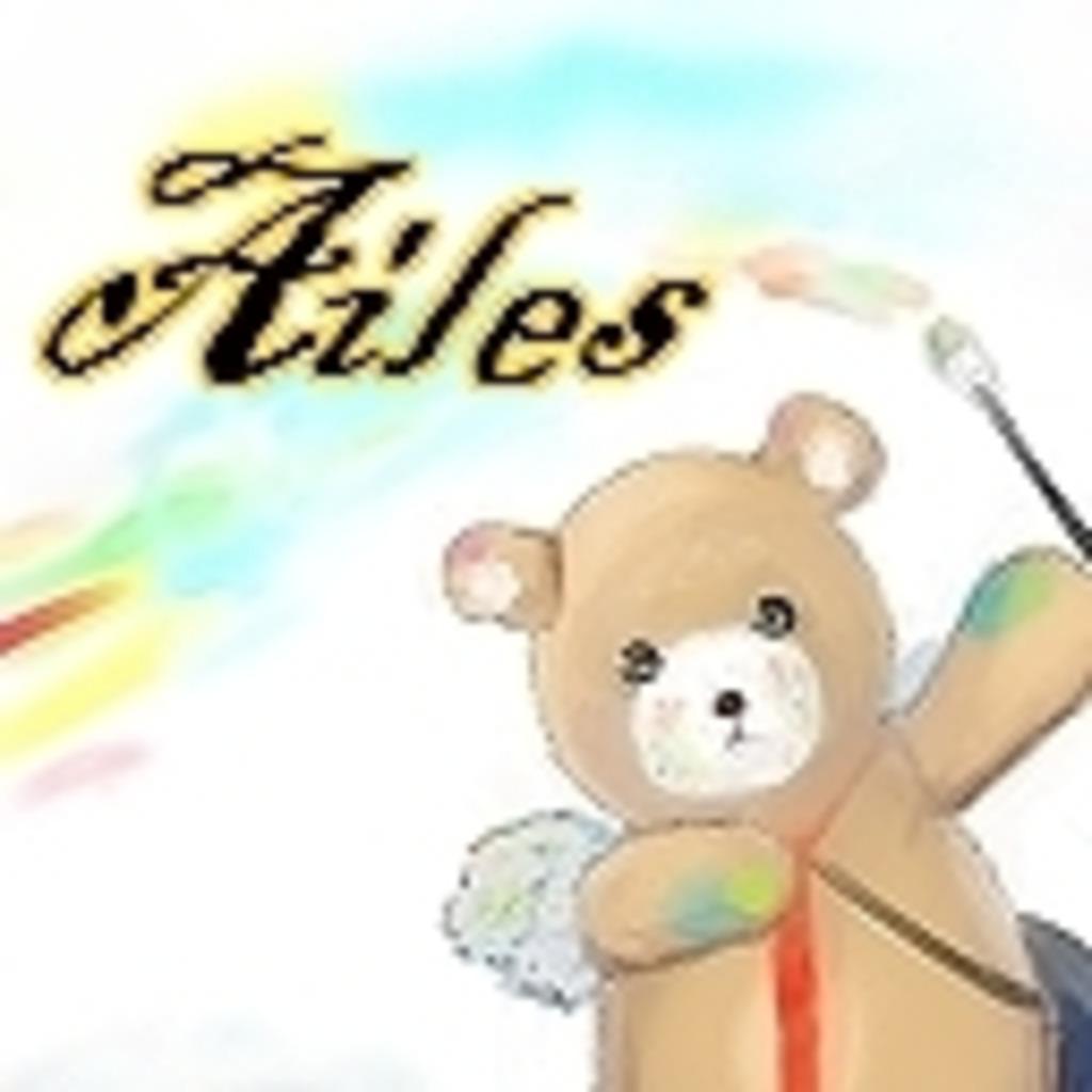 コラボチーム 【 Ailes 】
